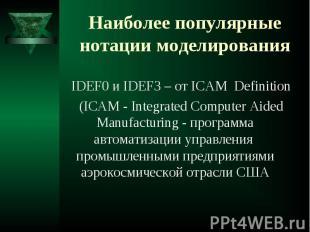 IDEF0 и IDEF3 – от ICAM Definition IDEF0 и IDEF3 – от ICAM Definition (ICAM - In
