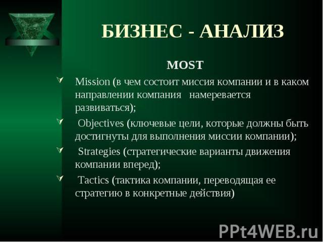 MOST MOST Mission (в чем состоит миссия компании и в каком направлении компания намеревается развиваться); Objectives (ключевые цели, которые должны быть достигнуты для выполнения миссии компании); Strategies (стратегические варианты движения компан…