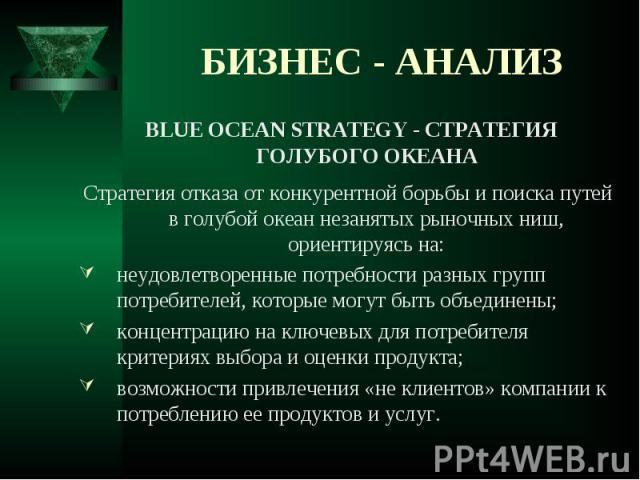 BLUE OCEAN STRATEGY - СТРАТЕГИЯ ГОЛУБОГО ОКЕАНА BLUE OCEAN STRATEGY - СТРАТЕГИЯ ГОЛУБОГО ОКЕАНА Стратегия отказа от конкурентной борьбы и поиска путей в голубой океан незанятых рыночных ниш, ориентируясь на: неудовлетворенные потребности разных груп…