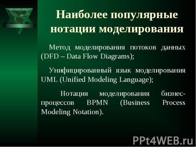Метод моделирования потоков данных (DFD – Data Flow Diagrams); Метод моделирования потоков данных (DFD – Data Flow Diagrams); Унифицированный язык моделирования UML (Unified Modeling Language); Нотация моделирования бизнес- процессов BPMN (Business …