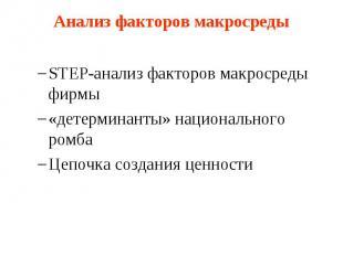 Анализ факторов макросреды STEP-анализ факторов макросреды фирмы «детерминанты»