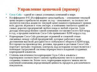 Управление цепочкой (пример) Coca-Cola – одной из самых успешных компаний в мире