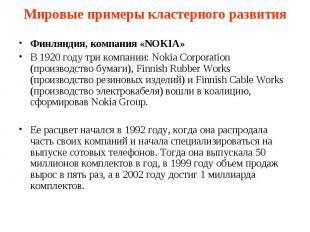 Мировые примеры кластерного развития Финляндия, компания «NOKIA» В 1920 году три