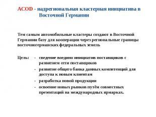 ACOD - надрегиональная кластерная инициатива в Восточной Германии ACOD - надреги