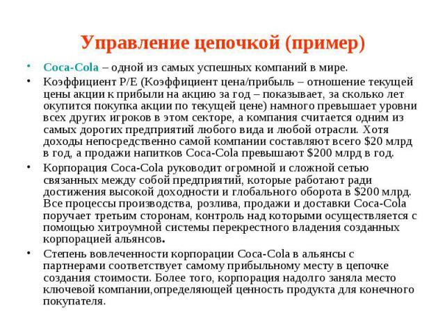 Управление цепочкой (пример) Coca-Cola – одной из самых успешных компаний в мире. Коэффициент Р/Е (Коэффициент цена/прибыль – отношение текущей цены акции к прибыли на акцию за год – показывает, за сколько лет окупится покупка акции по текущей цене)…