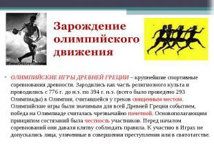 ОЛИМПИЙСКИЕ ИГРЫ ДРЕВНЕЙ ГРЕЦИИ – крупнейшие спортивные соревнования древности.