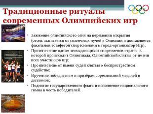 Зажжение олимпийского огня на церемонии открытия Зажжение олимпийского огня на ц