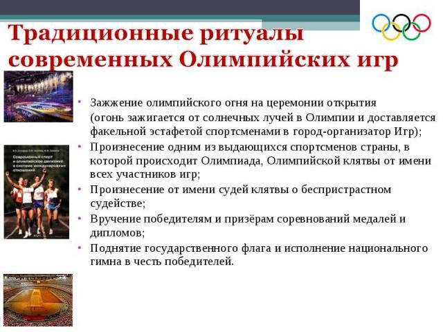 Зажжение олимпийского огня на церемонии открытия Зажжение олимпийского огня на церемонии открытия (огонь зажигается от солнечных лучей в Олимпии и доставляется факельной эстафетой спортсменами в город-организатор Игр); Произнесение одним из выдающих…