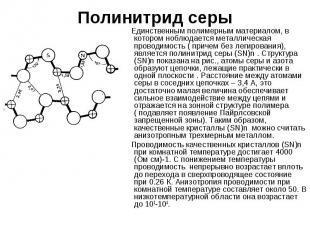 Полинитрид серы Единственным полимерным материалом, в котором ноблюдается металл