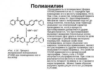 Полианилин Проводимость в полианилине (форма ПАНИ) изменяется на 11 порядков при