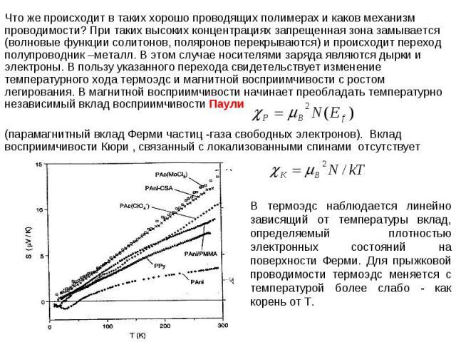 Что же происходит в таких хорошо проводящих полимерах и каков механизм проводимости? При таких высоких концентрациях запрещенная зона замывается (волновые функции солитонов, поляронов перекрываются) и происходит переход полупроводник –металл. В этом…