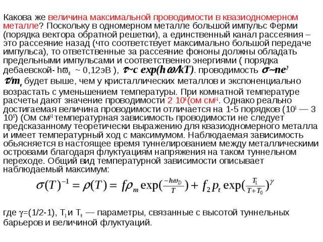 Какова же величина максимальной проводимости в квазиодномерном металле? Поскольку в одномерном металле большой импульс Ферми (порядка вектора обратной решетки), а единственный канал рассеяния – это рассеяние назад (что соответствует максимально боль…
