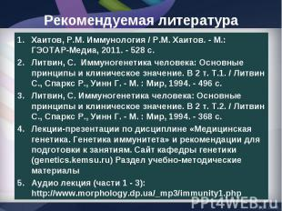 Хаитов, Р.М. Иммунология / Р.М. Хаитов. - М.: ГЭОТАР-Медиа, 2011. - 528 с. Хаито