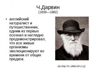 Ч.Дарвин (1809—1882) английский натуралист и путешественник, одним из первых осо