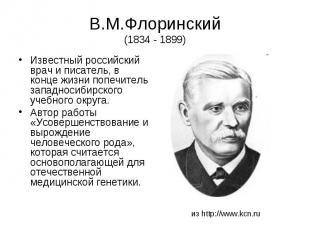 В.М.Флоринский (1834 - 1899) Известный российский врач и писатель, в конце жизни