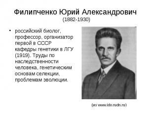 Филипченко Юрий Александрович (1882-1930) российский биолог, профессор, организа