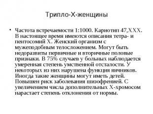Трипло-Х-женщины Частота встречаемости 1:1000. Кариотип 47,ХХХ. В настоящее врем