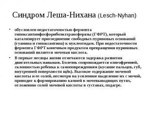 Синдром Леша-Нихана (Lesch-Nyhan) обусловлен недостаточностью фермента гипоксант