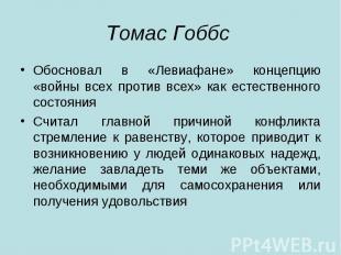 Томас Гоббс Обосновал в «Левиафане» концепцию «войны всех против всех» как естес