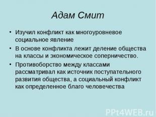 Адам Смит Изучил конфликт как многоуровневое социальное явление В основе конфлик
