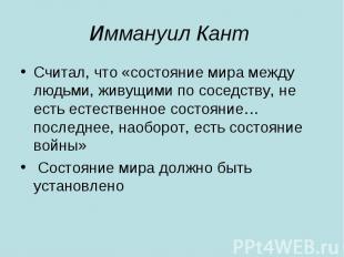 Иммануил Кант Считал, что «состояние мира между людьми, живущими по соседству, н