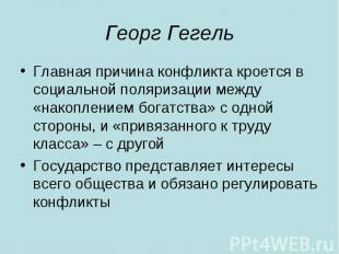 Георг Гегель Главная причина конфликта кроется в социальной поляризации между «н