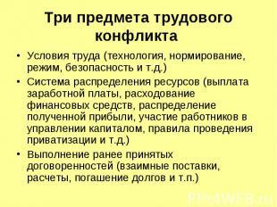 Три предмета трудового конфликта Условия труда (технология, нормирование, режим,