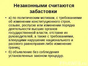 Незаконными считаются забастовки а) по политическим мотивам, с требованиями об и