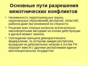Основные пути разрешения межэтнических конфликтов Неизменность территориальных г