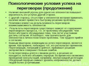 Психологические условия успеха на переговорах (продолжение) Наличие внешней угро