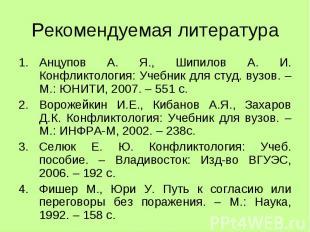 Рекомендуемая литература Анцупов А. Я., Шипилов А. И. Конфликтология: Учебник дл