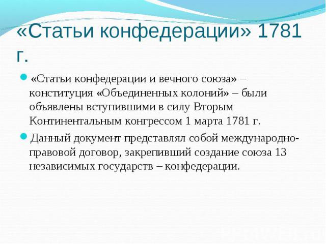 1781 1787 articles of confederation
