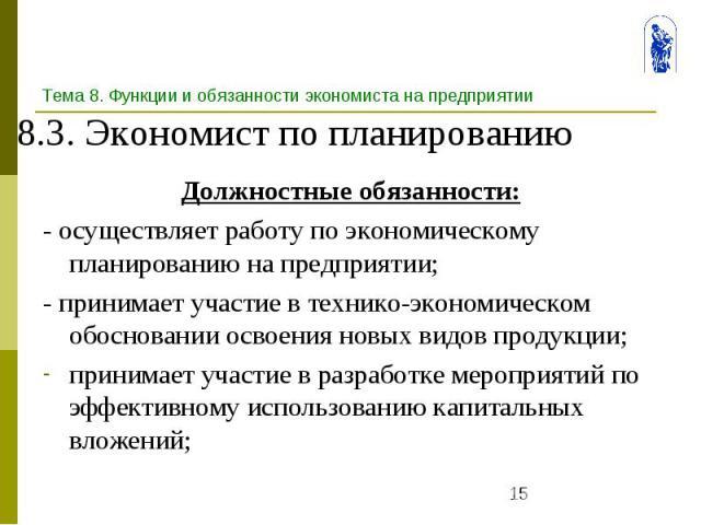 Должностные инструкции экономиста транспортного предприятия