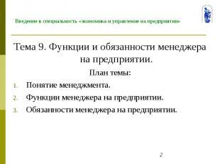 Введение в специальность «экономика и управление на предприятии» Тема 9. Функции