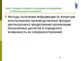 Тема 9. Функции и обязанности менеджера на предприятии. 9.2 Функции менеджера на