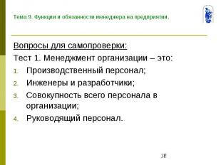 Тема 9. Функции и обязанности менеджера на предприятии. Вопросы для самопроверки