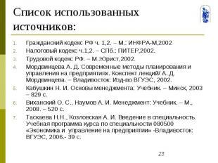 Список использованных источников: Гражданский кодекс РФ ч. 1,2. – М.: ИНФРА-М,20