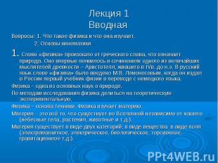 Лекция 1 Вводная Вопросы: 1. Что такое физика и что она изучает. 2. Основы кинем