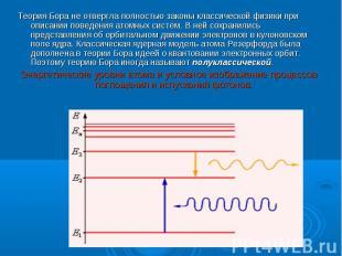 Теория Бора не отвергла полностью законы классической физики при описании поведе