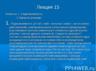 Лекция 15 Вопросы: 1. Радиоактивность 2.Ядерные реакции 1. Радиоактивность (от л