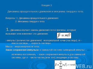 Лекция 3 Динамика вращательного движения и механика твердого тела. Вопросы: 1. Д