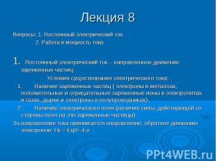 Лекция 8 Вопросы: 1. Постоянный электрический ток. 2. Работа и мощность тока 1.