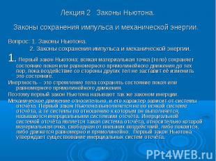 Лекция 2 Законы Ньютона. Законы сохранения импульса и механической энергии. Вопр