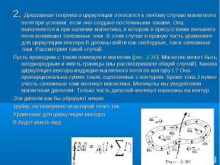 2. Доказанная теорема о циркуляции относится к любому случаю магнитного поля пpи