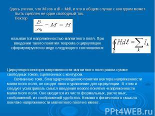 Здесь учтено, что M сos a dl = Mdl, и что в общем случае с контуром может быть с