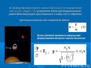 Из формулировки второго закона Ньютона (2) и определения массы (3) следует, что