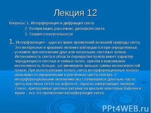 Лекция 12 Вопросы: 1. Интерференция и дифракция света 2. Поляризация, рассеяние,