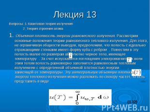 Лекция 13 Вопросы: 1. Квантовая теория излучения 2. Теория строения атома 1. Объ