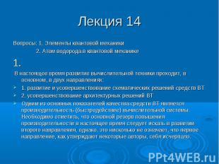 Лекция 14 Вопросы: 1. Элементы квантовой механики 2. Атом водорода в квантовой м