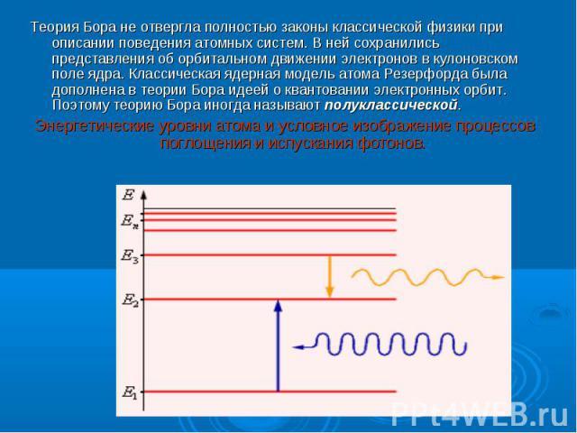 Теория Бора не отвергла полностью законы классической физики при описании поведения атомных систем. В ней сохранились представления об орбитальном движении электронов в кулоновском поле ядра. Классическая ядерная модель атома Резерфорда была дополне…